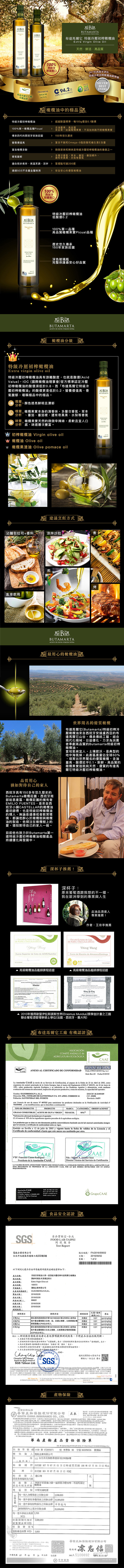 布達馬爾它 特級冷壓初榨橄欖油