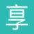 享日子 Logo